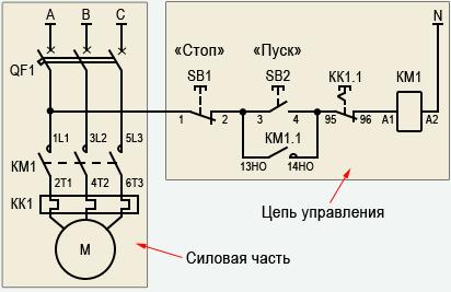 Схема подключения эл.двигателя с пускателем