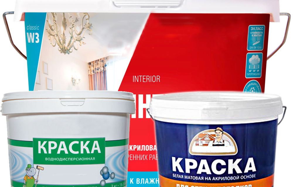 Краска для потолка водоэмульсионная: как выбрать, какая лучше, рейтинг, отзывы
